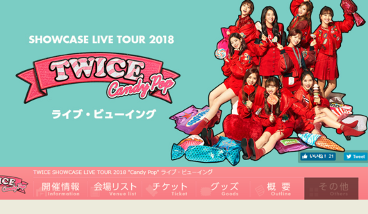 FireShot Capture 3 - ライブ・ビューイング・ジャパン _ TWICE SHOWCASE L_ - http___liveviewing.jp_contents_twice2018_.png