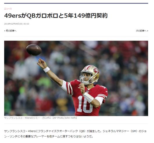 FireShot Capture 4 - 49ersがQBガロポロと5年149億円契約 I NFL JAPAN.COM - https___nfljapan.com_headlines_30436.png