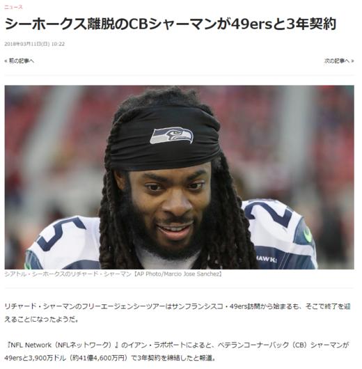 FireShot Capture 7 - シーホークス離脱のCBシャーマンが49ersと3年契約 I NFL JAPAN_ - https___nfljapan.com_headlines_30731.png