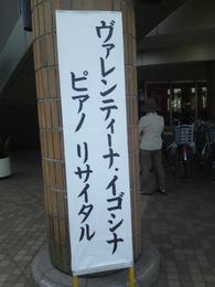 igoshina.JPG
